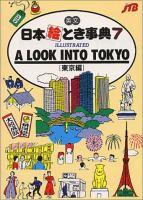 A Look Into Tokyo