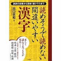 Yomesō de yomenai machigaiyasui kanji