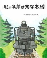 Watashi no namae wa sōya honsen