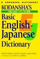 Kodansha's basic English-Japanese dictionary
