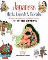 Japanese Myths, Legends, and Folktales