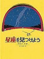 Seiza o mitsukeyō
