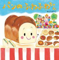 Pan no Fuwafuwa-chan