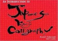 Introduction To Japanese Kanji Calligraphy