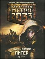 Metro 2033 : Piter