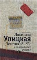 Detstvo, 45 - 53