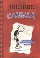 Dnevnik slabaka