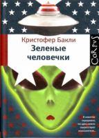 Zelenye chelovechki : roman