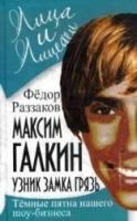 Maksim Galkin