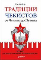 Tradit͡sii chekistov ot Lenina do Putina