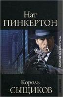 Nat Pinkerton, korolʹ syshchikov
