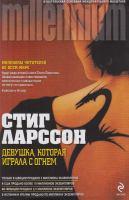 Devushka, kotorai͡a igrala s ognem