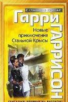 Novye prikli͡uchenii͡a Stalʹnoĭ Krysy