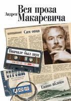 Vsia proza Andreia Makarevicha