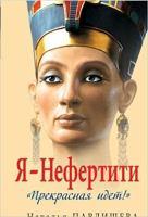 I͡A - Nefertiti