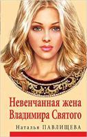 Nevenchannai͡a zhena Vladimira Svi͡atogo