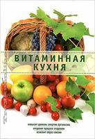 Vitaminnai͡a kukhni͡a