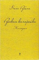 Руская канареик̆а. Кн.1, Желтукхин : роман - Russkai͡a Kanareĭka