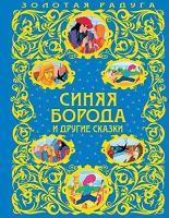 Sini͡ai͡a Boroda i drugie skazki
