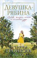 Devushka - ri͡abina