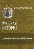 Russkaia istoriia