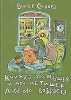 Knizhka dli͡a myshek i dli͡a detishek li͡ubogo vozrasta