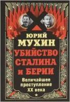 Ubiĭstvo Stalina i Berii