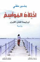 Ikhtilat al-mawasim