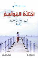 Ikhtilāṭ al-mawāsim aw walīmat al-qatl al-kubrá