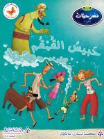 Habis Al qomqom