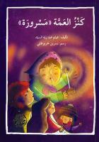 Kanz al-ʻammah Masrūrah