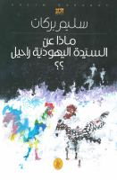 Madha an al-sayyidah al-yahudyah rahil