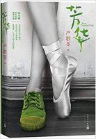 Image: Fang hua