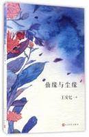 仙缘与尘缘 - Xian yuan yu chen yuan