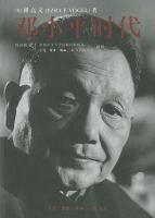 Deng Xiaoping shi dai