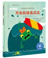 不怕犯错再试试 : 在错误中学会成长 = Stickley makes a mistake! : a frog's guide to trying again - Bu pa fan cuo zai shi shi