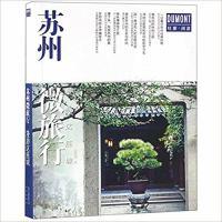 Suzhou wei lü xing