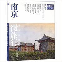 Nanjing wei lü xing