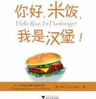 你好, 米饭, 我是汉堡 - Ni hao, mi fan, wo shi han bao