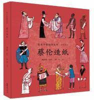 Cai Lun zao zhi [Simplified Chinese and English]