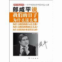 Lang Xianping shuo wo men de ri zi wei shen me zhe me nan : yi ge Zhongguo jing ji xue jia de liang xin hua(郎咸平说我们的日子为什么这么难 : 一个中国经济学家的良心话)