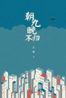 Zhao jiu wan bu gui