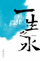 Yi sheng zhi shui