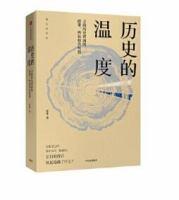 历史的温度 - Li shi de wen du