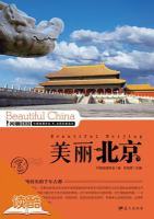 Mei li Beijing