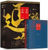 Yanxi gong lüe
