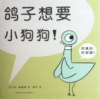 鸽子想要小狗狗! - Ge zi xiang yao xiao gou gou!