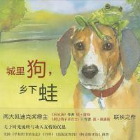 Cheng li gou, xiang xia wa