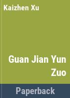 Guan jian yun zuo