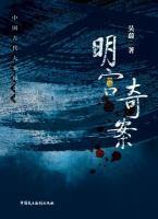 Ming gong qi an